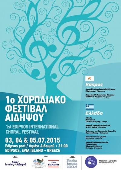 1ο Διεθνές Χορωδιακό Φεστιβάλ Αιδηψού