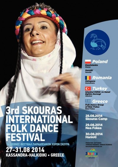 3rd Skouras International Folk Dance Festival