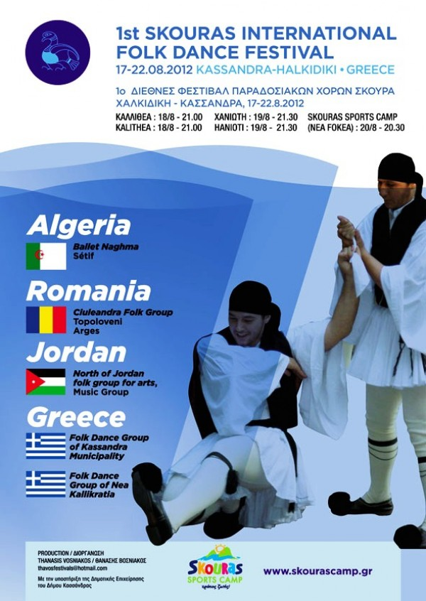 1st Skouras International Folk Dance Festival