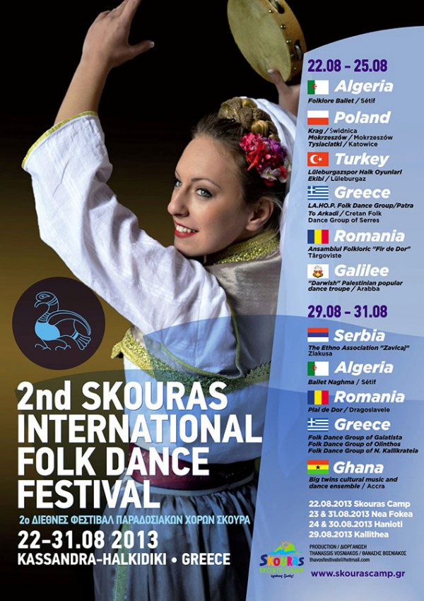2nd Skouras International Folk Dance Festival